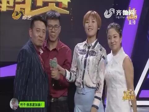 """歌王争霸赛:张志波亲友团上台放狠话 崔璀直呼""""歌王""""在这里"""