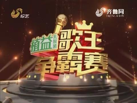 20170425《歌王争霸赛》:年度总决赛三强争夺战
