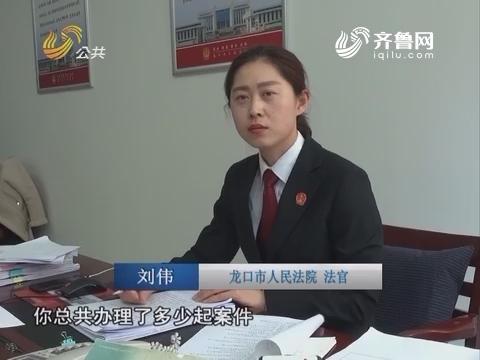 天平之光:龙口法院工作室 专业化审判生力军