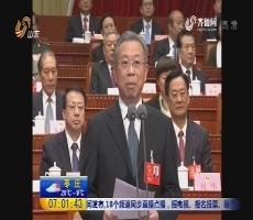 山东省第十二届人民代表大会第七次会议开幕