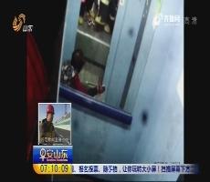 泰安:老人被困电梯1个多小时 消防紧急救援