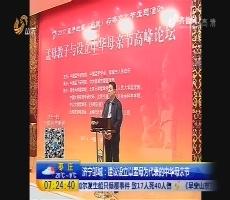 济宁邹城:建议设立以孟母为代表的中华母亲节