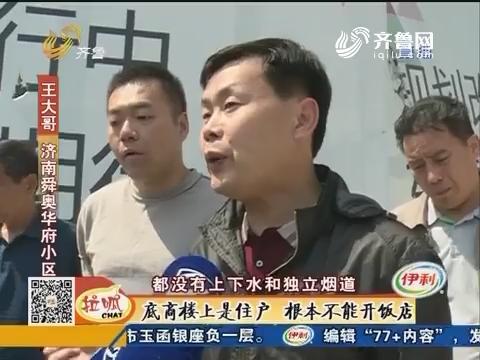 济南:门面房规划改造 业主看了很恐惧