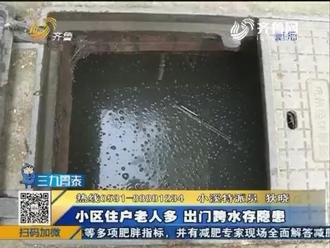 济南老旧宿舍臭水淹街