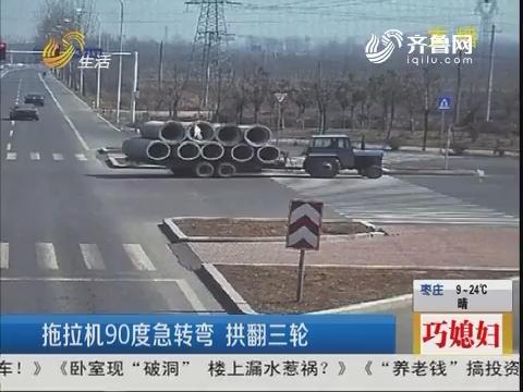 济宁:拖拉机90度急转弯 拱翻三轮