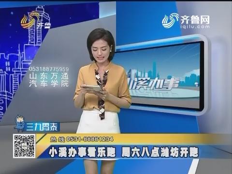 小溪办事君乐跑 周六八点潍坊开跑