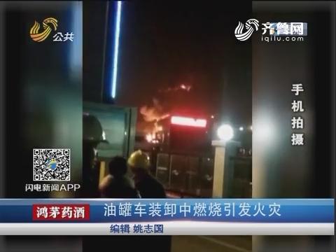 东营:油罐车装卸中燃烧引发火灾