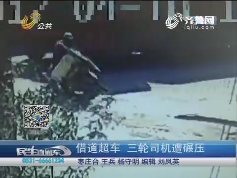 枣庄:借道超车 三轮司机遭碾压