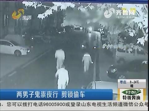 淄博:两男子鬼祟夜行 剪锁偷车