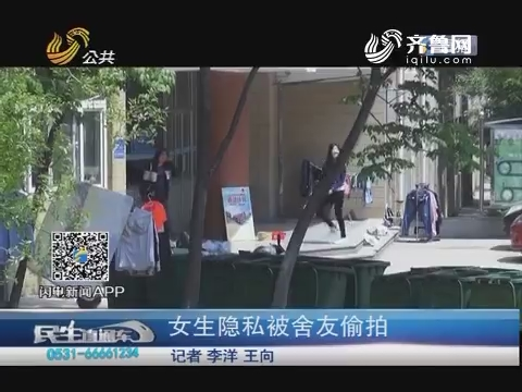 济南:女生隐私被舍友偷拍