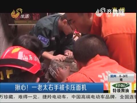 潍坊:揪心!一老太右手被卡压面机