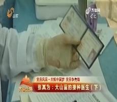 20170426《齐鲁先锋》:党员风采·共筑中国梦 党员争先锋 张其为——大山里的接种医生(下)