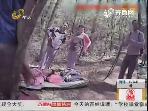 青岛:女子山顶意外摔伤 动弹不得