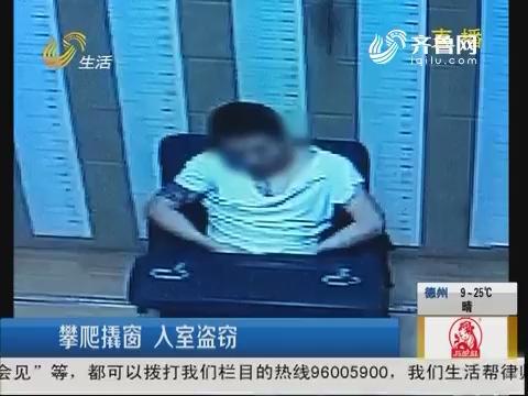 潍坊:攀爬撬窗 入室盗窃