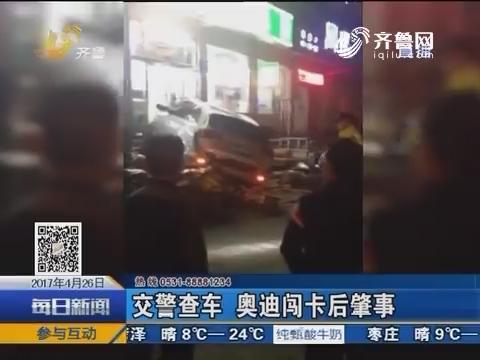济南:夜惊魂!奥迪车全速撞向超市
