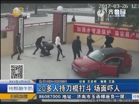 青岛:20多人持刀棍打斗 场面吓人