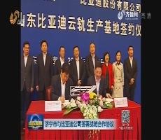 济宁市与比亚迪公司签署战略合作协议