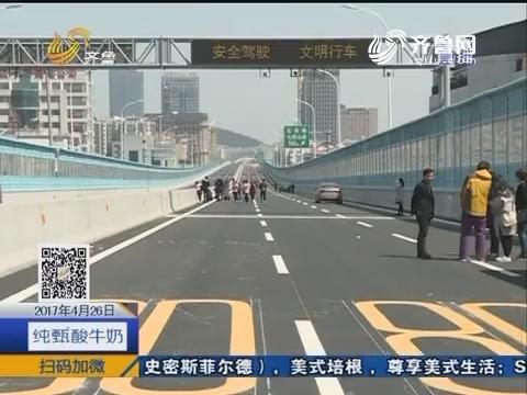 济南顺河高架南延一期26日晚通车