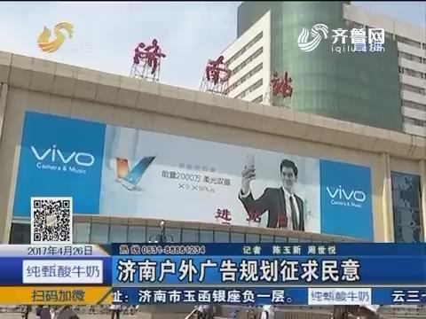 济南户外广告规划征求民意
