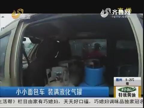 烟台:小小面包车 装满液化气罐
