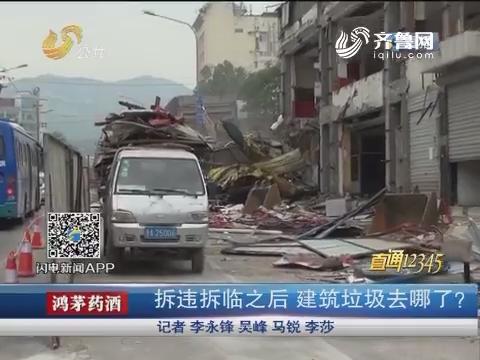 【直通12345】济南:拆违拆临之后 建筑垃圾去哪了?
