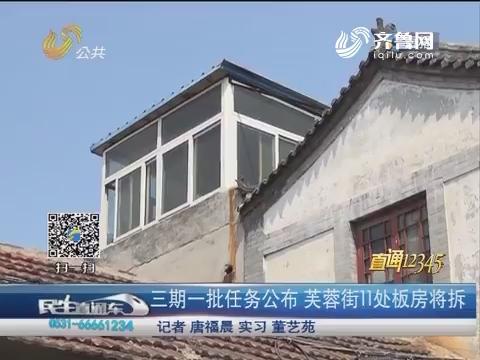 【直通12345】济南:三期一批任务公布 芙蓉街11处板房将拆