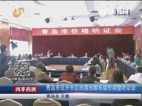 青岛市召开市区巡游出租车运价调整听证会