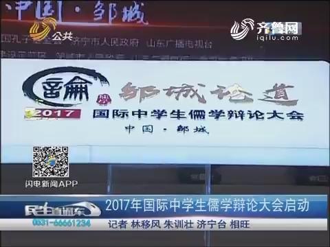 邹城:2017年国际中学生儒学辩论大会启动