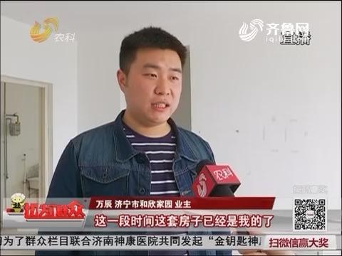 济宁:物业竟拿业主新房做员工宿舍