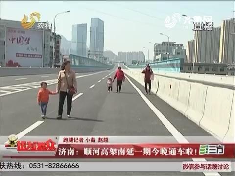 济南:顺河高架南延一期4月26日晚通车啦!