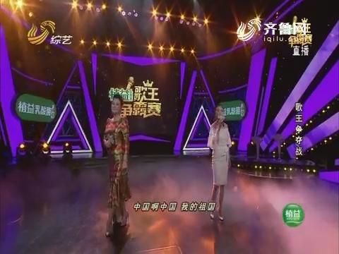 歌王争霸赛:导师帮帮唱 吴沁老师与马翠霞共同演唱《祖国 祝福你》