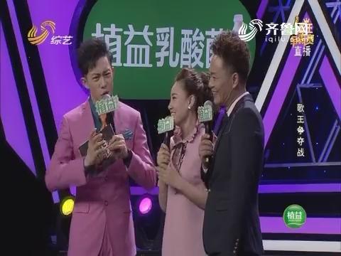 歌王争霸赛:导师帮帮唱 武文与程亚丽共同演唱《我爱你中国》