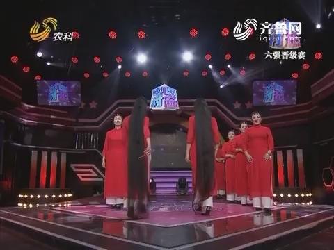 中国村花:长发魔女组合表演《走秀展示》 现场展示用辫子跳舞