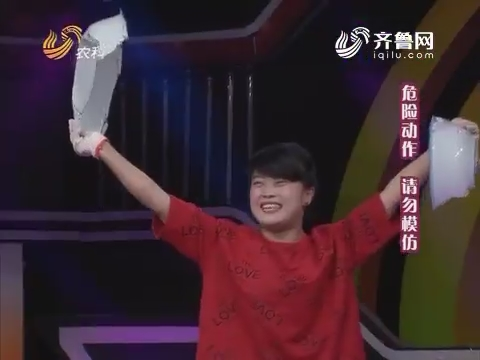 中国村花:张雅兰现场表演手撕脸盆 吓呆观众和评委