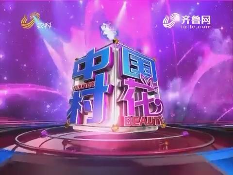 20170426《中国村花》:钟笑成功晋级年度六强