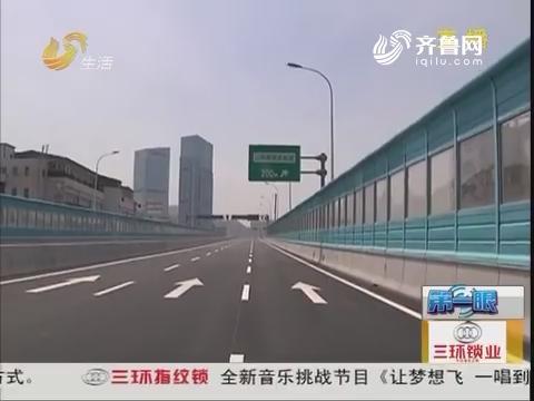 【第一眼】济南:27日通车!顺河高架南延一期工程