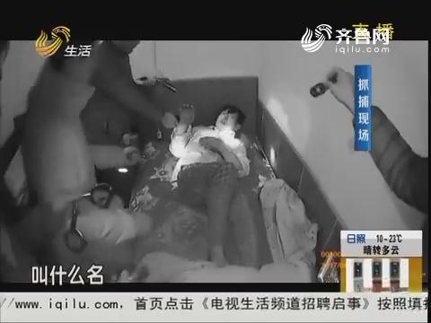 青州:警方循蛛丝马迹 4小时擒获真凶