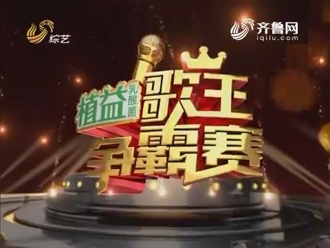 20170426《歌王争霸赛》:姜老师带队程黎芬获得歌王荣耀