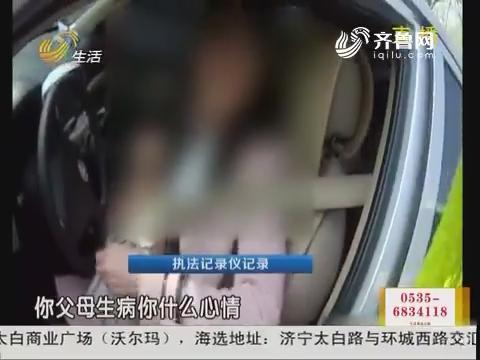 潍坊:查车 司机质问交警没上大学?