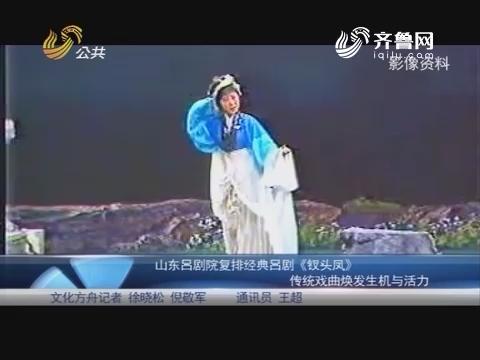 山东吕剧院复排经典吕剧《钗头凤》 传统戏曲焕发生机与活力