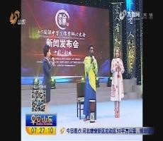 2017年国际中学生儒学辩论大会启动