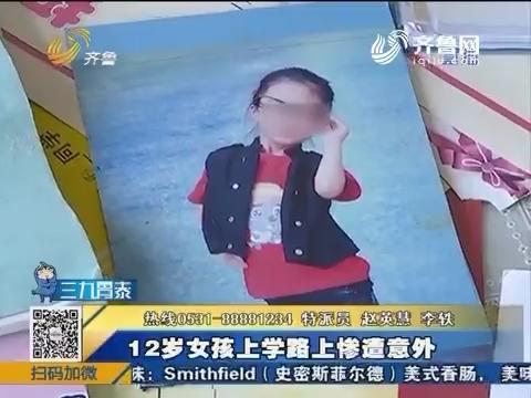 东营:12岁女孩上学路上惨遭意外