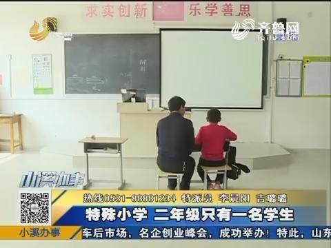 潍坊:特殊小学 二年级只有一名学生