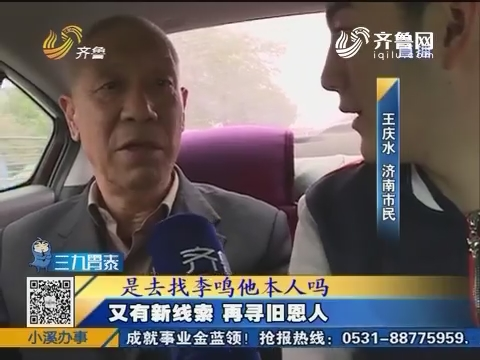 济南:又有新线索 再寻旧恩人