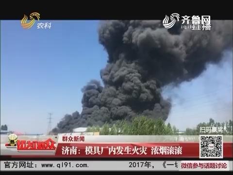 【群众新闻】济南:模具厂内发生火灾 浓烟滚滚