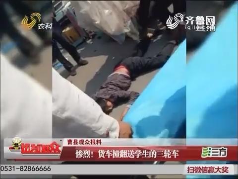 曹县观众报料:惨烈!货车撞翻送学生的三轮车