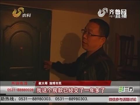 """【群众新闻】青岛:小区地下室""""两卖"""""""