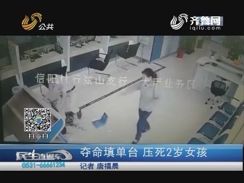 河南:夺命填单台 压死2岁女孩