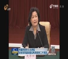 省委向党外人士通报全省党风廉政建设和反腐败工作情况
