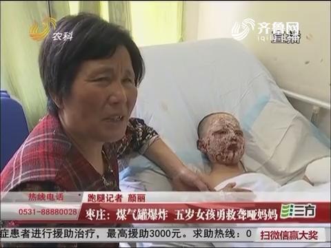 【三方帮您办】枣庄:煤气罐爆炸 五岁女孩勇救聋哑妈妈